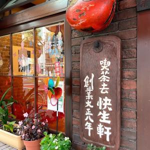 【東京都】喫茶去 快生軒 創業大正8年な人形町の純喫茶