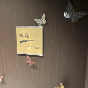 【神奈川県】3年連続ミシュラン獲得店が横浜に出店 横浜 鉄板焼き Sublime