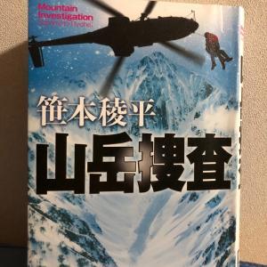 読書『山岳捜査』