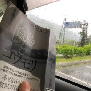 車中で読書