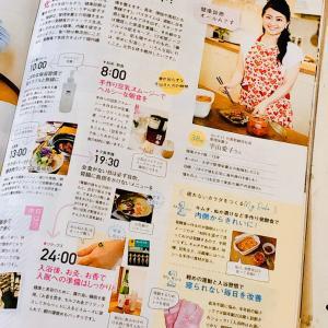 日経woman9月号掲載記事