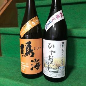 勝浦の2蔵の秋の酒「ひやおろし」飲めます