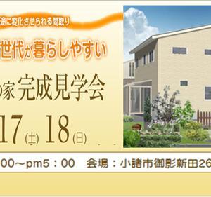 令和3年4月17、18日お客様の家 完成見学会開催