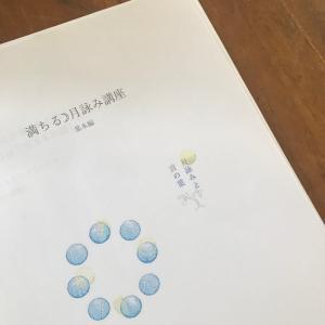【ご案内】満ちる☽月詠み講座~基本編~