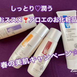 自粛の巣ごもりセルフケア♡乾燥肌をアロエ化粧品で癒すキャンペーン