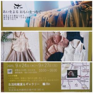 うさとの服in明日香: 9/24~9/27