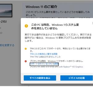 HP500-210JのWindows11対応をMSのPC 正常性チェック アプリで確認する。