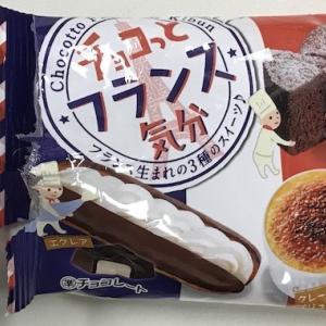 チロルチョコの「チョコっとフランス気分」クレームブリュレが美味しい!