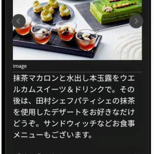 ニューオータニ博多 抹茶のデザートビュッフェ