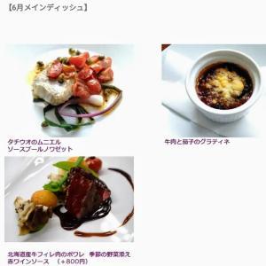 メルキュールホテル札幌 ボルドー ランチビュッフェ