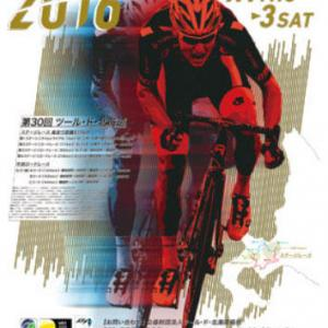 9月1.2.3日 自転車レースによる交通規制にご注意ください!