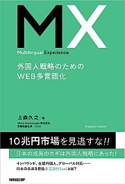 Multilingual Experience 外国人戦略のためのWEB多言語化: 上森久之
