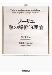 発売情報: フーリエ 熱の解析的理論(朝倉書店)