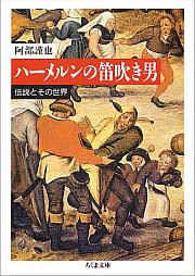 ハーメルンの笛吹き男―伝説とその世界 : 阿部 謹也