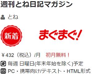 「週刊とね日記マガジン」の目次一覧