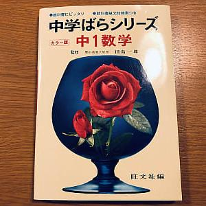 中学ばらシリーズ 中1数学(昭和48年)
