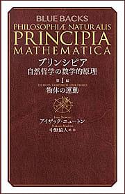 ニュートンの『プリンキピア』がブルーバックスで復刊!