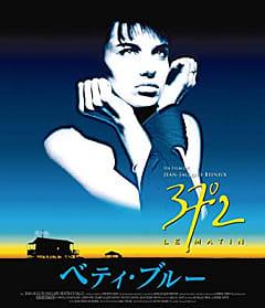 ベティ・ブルー(1986)原題: 37°2 le matin、英題: Betty Blue