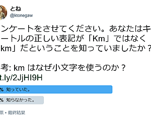キロメートルは Km ではなく km である件