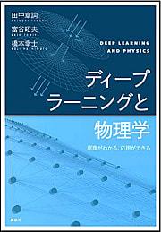 ディープラーニングと物理学 原理がわかる、応用ができる:田中章詞、富谷昭夫、橋本幸士