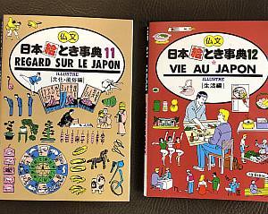 フランス語で日本の文化や生活を紹介するための本