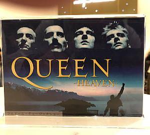 QUEEN -HEAVEN- : コニカミノルタプラネタリアTOKYO
