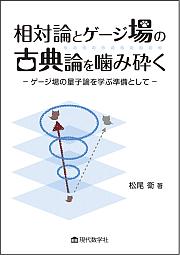 相対論とゲージ場の古典論を噛み砕く: 松尾衛