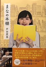 まなの本棚: 芦田愛菜