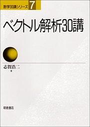 ベクトル解析30講:志賀浩二