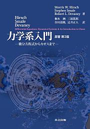 Hirsch・Smale・Devaney 力学系入門 ―微分方程式からカオスまで― 第3版