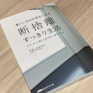 ◇六星ぷらすまいなす運気予報09/24【亥】のとき