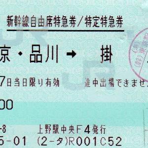 東海道新幹線の7号車が車椅子での利用でお薦め!