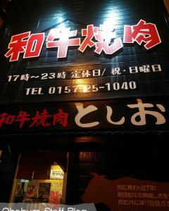 ◆和牛焼肉「としお」/北見市