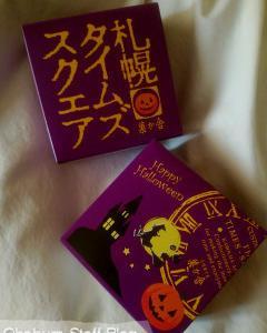おやつ:菓か舎「札幌タイムズスクエア 北海道かぼちゃ ハロウィンパッケージ」ハロウィン期間限定