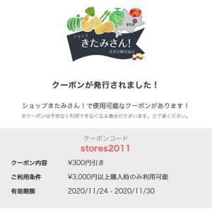【ショップきたみさん!】今すぐに使える300円OFFクーポンをプレゼント!/11/30まで