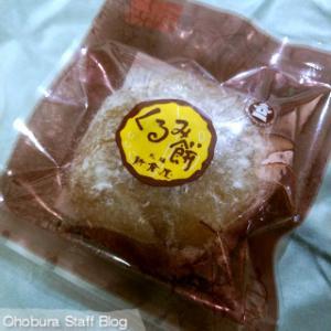 おやつ:札幌新倉屋「くるみ餅」