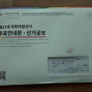 4月15日(水)は韓国国会議員選挙の投票日