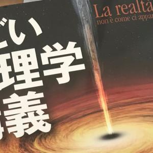 相対性理論から始めよう