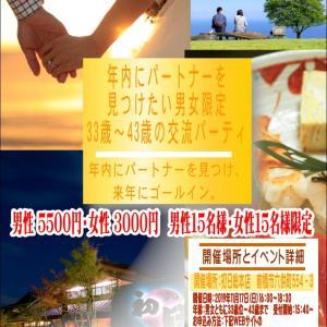 開催決定 11月17日の33歳~43歳の婚活イベント