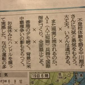 え!香港の赤化防止テロの背景に覇権争い?また憶測ちゅうか印象操作するアノ新聞社のコラム!これフェイクコラムなの?
