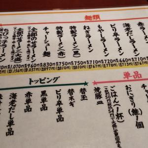 博多ラーメン 麺王