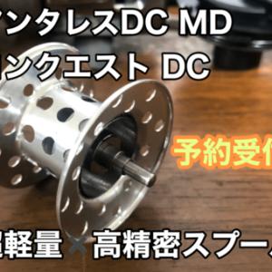アンタレスDC MD及びカルカッタコンクエストDC軽量カスタムスプール販売のお知らせ!
