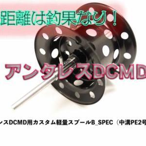 アンタレスDCMD カルカッタコンクエストDC カスタム軽量スプールのマグネット移植