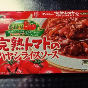 本日の夕飯@完熟トマトのハヤシライスソース