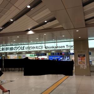 新大阪⇔新横浜