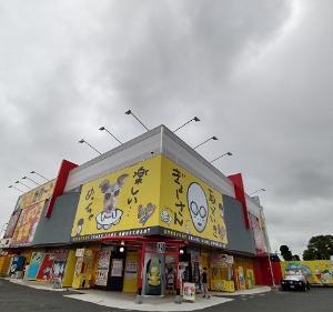世界一のゲームセンター エブリデイ行田店
