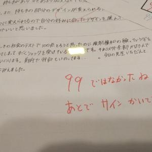 中学生 最後のテスト