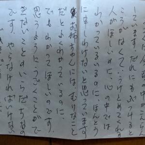 19年前の母からの手紙が出てきた
