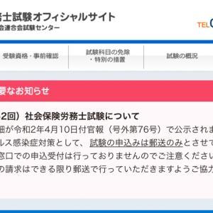第52回社会保険労務士試験告示される!