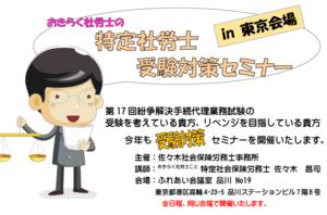 【令和3年東京会場】特定社労士受験対策セミナーのお知らせ